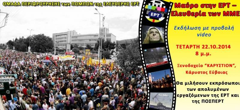 """Εκδήλωση: """"Μαύρο στην ΕΡΤ - Ελευθερία των ΜΜΕ"""" στην Κάρυστο"""