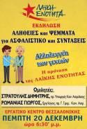 Πρόγραμμα συναντήσεων Στρατούλη Δημήτρη και Ρωμανιά Γιώργου στη Θεσσαλονίκη την Πέμπτη 20 Δεκεμβρίου