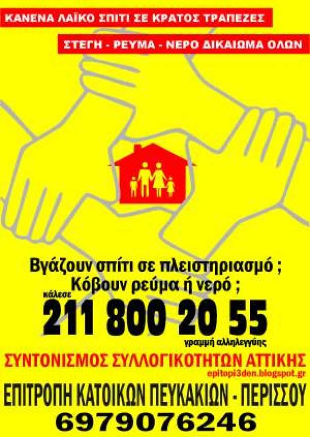 Συντονισμός Συλλογικοτήτων Αττικής ενάντια στους πλειστηριασμούς, στις κατασχέσεις και στα χαράτσια στα λαϊκά νοικοκυριά