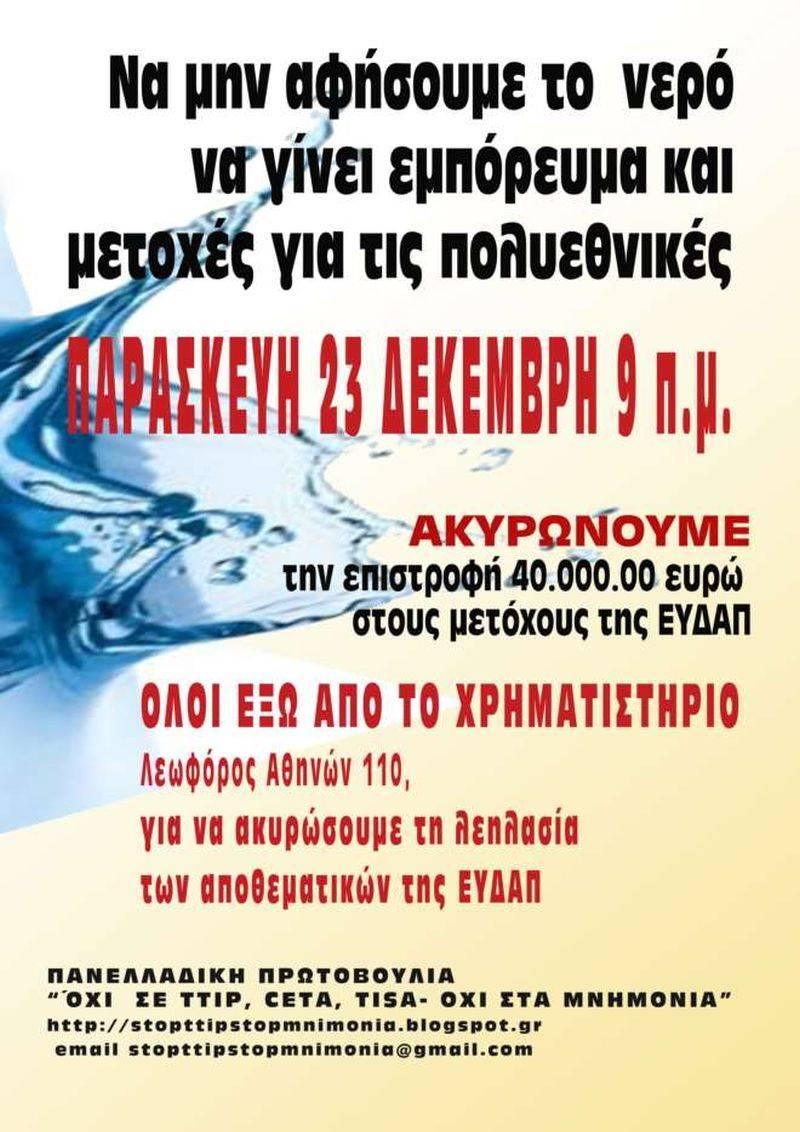 Πανελλαδική Πρωτοβουλία «Όχι σε TTIP, CETA, Tisa»: Όλοι έξω από το Χρηματιστήριο – Όχι στο ξεπούλημα του Νερού (23/12)