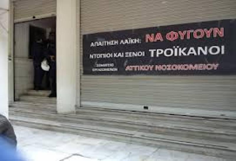 """""""Βουλιάζουν"""" το Αττικό Νοσοκομείο - κραυγή αγωνίας από τους εργαζόμενους"""