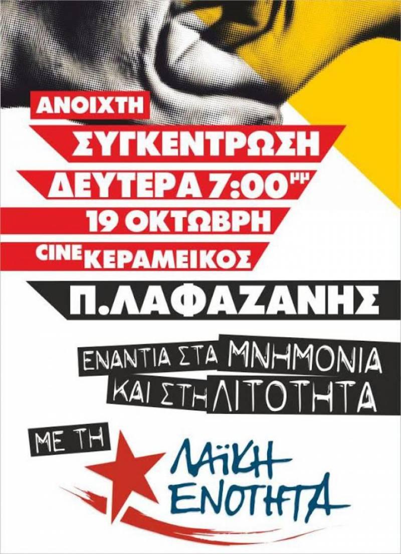 Μεγάλη ανοικτή πολιτική συγκέντρωση της ΛΑΪΚΗΣ ΕΝΟΤΗΤΑΣ, στο Cine Κεραμεικός την Δευτέρα 19/10 7μ.μ.