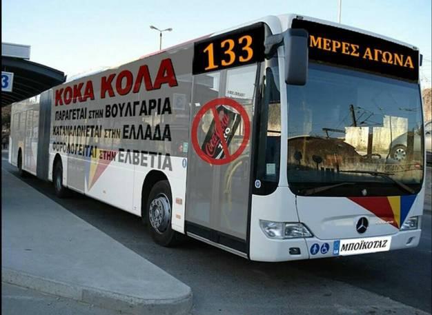 134 μέρες απεργίας στην Coca Cola και έκκληση για μποϊκοτάζ
