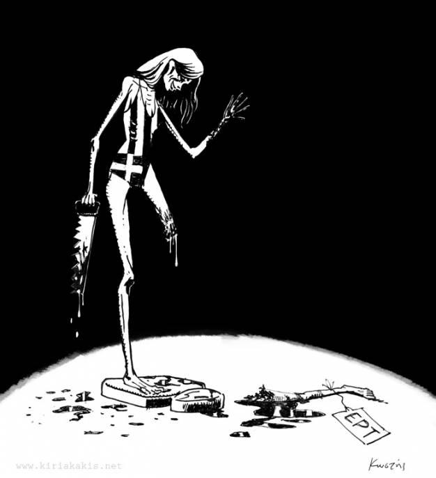 Σκίτσο του Κώστα Κυριακάκη (http://www.kiriakakis.net)