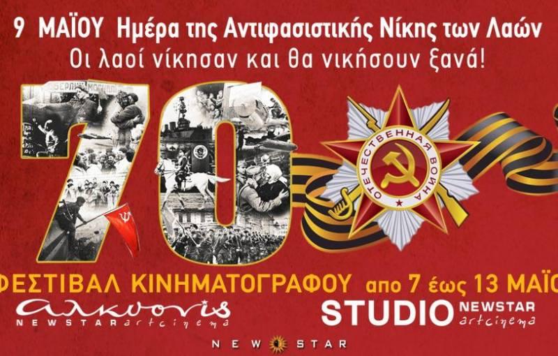 Φεστιβάλ Κινηματογράφου 70 Χρόνια Αντιφασιστικής Νίκης