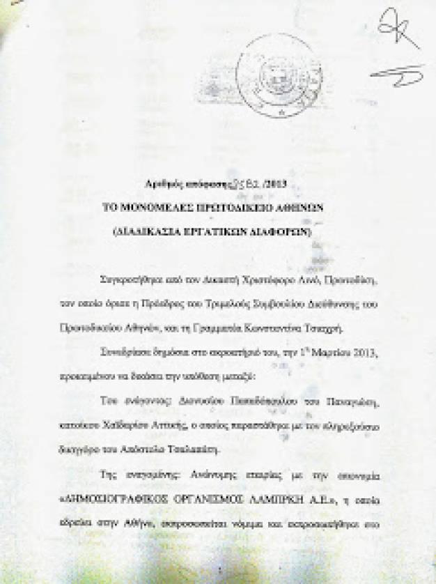 Απόφαση κόλαφος για τη διοίκηση του ΔΟΛ - άκυρη απόλυση με απόφαση δικαστηρίου