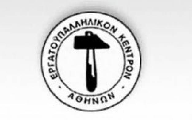 To EKA για Πλειστηριασμούς, Κοινωνικά Τιμολόγια της ΔΕΗ και Ομαδικές Απολύσεις