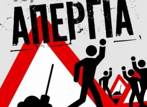 Απόφαση των 15 Ομοσπονδιών για «γενικευμένo απεργιακό αγώνα από τα μέσα Σεπτεμβρίου»