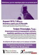Εκδηλώσεις για την παγκόσμια μέρα των μεταναστ(ρι)ών  | Κίνηση «Απελάστε το Ρατσισμό