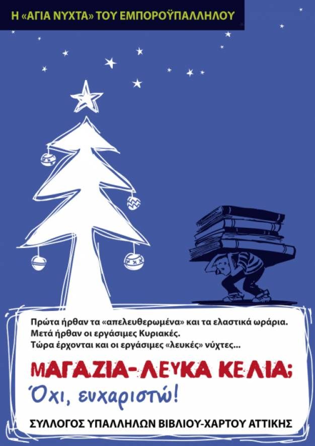 """Απόψε η """"Λευκή Νύχτα"""" στην Αθήνα - αντιδράσεις των εργαζομένων"""