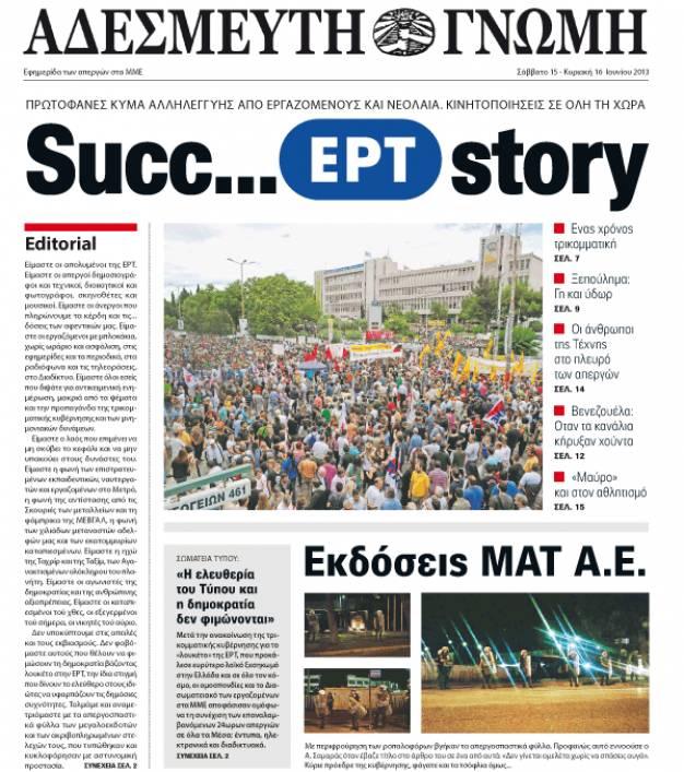 «Αδέσμευτη Γνώμη» - Η εφημερίδα των απεργών στα ΜΜΕ