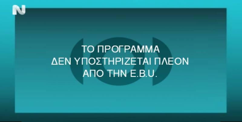 EBU προς Αντώνη Σαμαρά: Η ΝΕΡΙΤ στερείται νομιμότητας, πλουραλισμού και ανεξαρτησίας