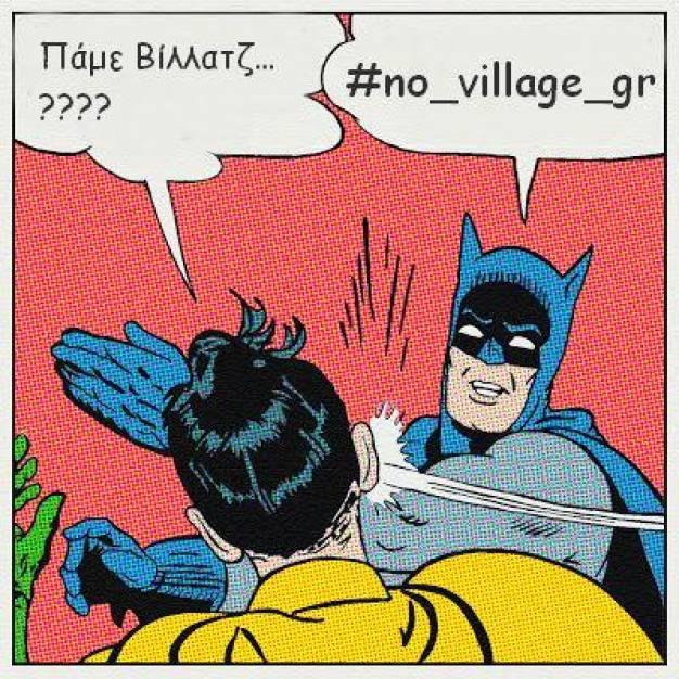 #No_village_gr: Το κοινό επιτίθεται εναντίον της Village