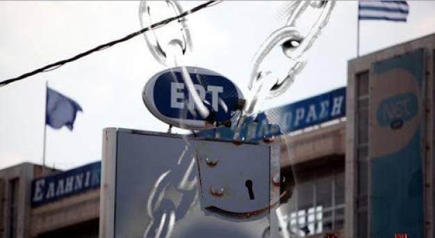 Οι εργαζόμενοι της ΕΡΤ κινδυνεύουν να χάσουν τα σπίτια τους!