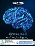 Παγκόσμια Ημέρα κατά της Επιληψίας - ΠΕΣΕ καιΕΕΕΕ: Προσήλωση στην προσπάθεια για διαρκή ενημέρωση και φροντίδα των ασθενών #EpilepsyDay