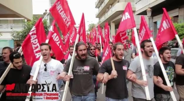 Η ΓΑΔΑ απαγορεύει διαδήλωση της ΑΝΤΑΡΣΥΑ ενάντια σε κυβέρνηση-Ε.Ε.