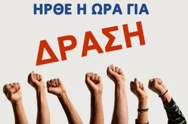 Λουκέτο στα πολυιατρεία του ΕΟΠΥΥ - Συγκεντρώσεις διαμαρτυρίας σε όλην την χώρα