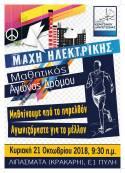 Μαθητικός αγώνας δρόμου για την επέτειο της Μάχης της Ηλεκτρικής την Κυριακή 21 Οκτωβρίου στο Δήμο Κερατσινίου - Δραπετσώνας