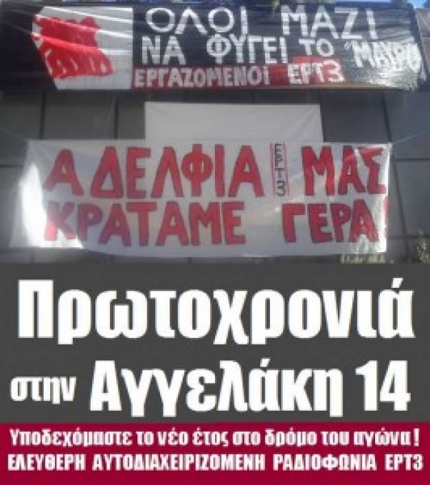 """ΕΡΤ3 – """"Θα υποδεχτούμε το νέο έτος στο δρόμο του αγώνα"""" στην Αγγελάκη 14"""