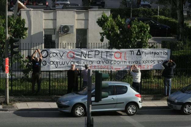 Σεκιουριτάδες της ΝΕΡΙΤ προσπάθησαν να κατεβάσουν το πανό του ertopen στο Ραδιομέγαρο