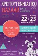 """15ο Χριστουγεννιάτικο Bazaar του Σωματείου Περίθαλψης & Προστασίας Αδέσποτων Ζώων """"Stray.Gr"""""""