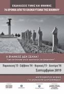 76η επέτειος του Ολοκαυτώματος της Βιάννου - Το πρόγραμμα για τις εκδηλώσεις μνήμης και διεκδίκησης 13- 16 Σεπτεμβρίου 2019