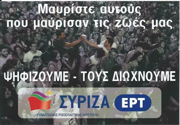 Καταγγελία ΣΥΡΙΖΑ ΕΡΤ: Κατέβασαν νύχτα τα πανό των εργαζομένων της ΕΡΤ από το Ραδιομέγαρο