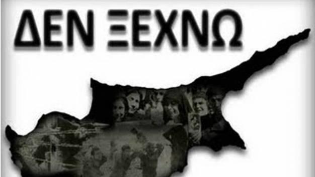 Τριανταεννέα χρόνια από την αποφράδα ημέρα της τουρκικής εισβολής
