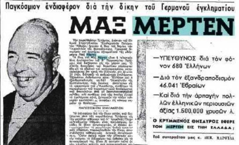 Ο χασάπης της Θεσσαλονίκης, οι πολεμικές αποζημιώσεις και ένα (ακόμα) δάνειο από τη Γερμανία