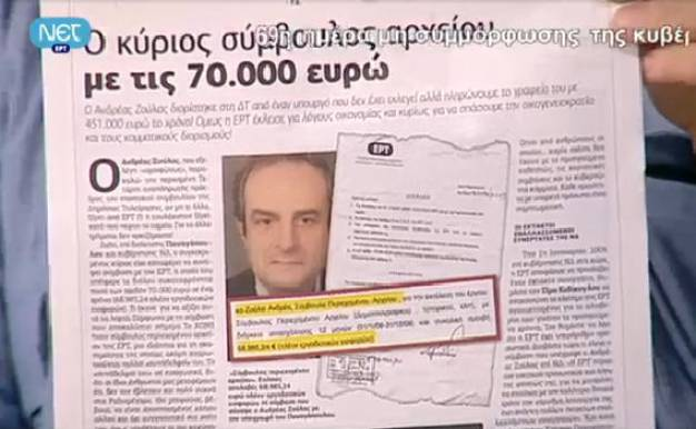 «Το ΧΩΝΙ»: Ανδρέας Ζούλας, ο κύριος σύμβουλος αρχείου με τις 70.000 ευρώ