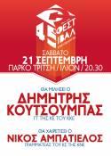 45ο ΦΕΣΤΙΒΑΛ ΚΝΕ – «ΟΔΗΓΗΤΗ»: Σήμερα Σάββατο 21 Σεπτέμβρη θα μιλήσει ο ΓΓ της ΚΕ του ΚΚΕ Δημήτρης Κουτσούμπας