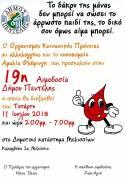 19η Αιμοδοσία ΟΚΠΑ Δήμου Πεντέλης σήμερα Τετάρτη 11 Ιουλίου