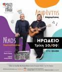 «Μαζί για το Παιδί» : O Λαυρέντης Μαχαιρίτσας και o Νίκος Πορτοκάλογλου θα τραγουδήσουν για τα παιδιά της Ένωσης στις 10 Σεπτεμβρίου στο Ηρώδειο