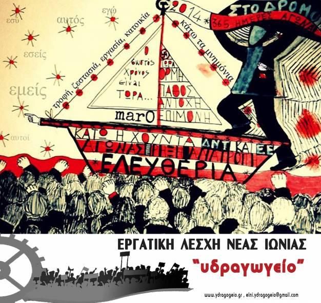 2014: 365 μέρες ορμής, τόλμης, αλληλεγγύης, επιμονής, και αποφασιστικότητας