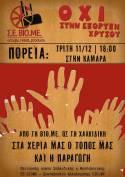 Κοινή πορεία ΒΙΟ.ΜΕ. και Επιτροπών Θεσ/νίκης & Χαλκιδικής ενάντια στην εξόρυξη την Τρίτη 11 Δεκεμβρίου στις 18.00
