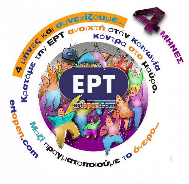 Ανοιχτή ΕΡΤ 4 μήνες - Ο δημόσιος ραδιοτηλεοπτικός φορέας στην Θεσσαλονίκη πιο ανοιχτός από ποτέ!