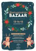 Η Γη Θεραπαινίς καλεί σε Χριστουγεννιάτικο μπαζάρ 13, 14 και 15 Δεκεμβρίου στο Δημαρχείο Χολαργού