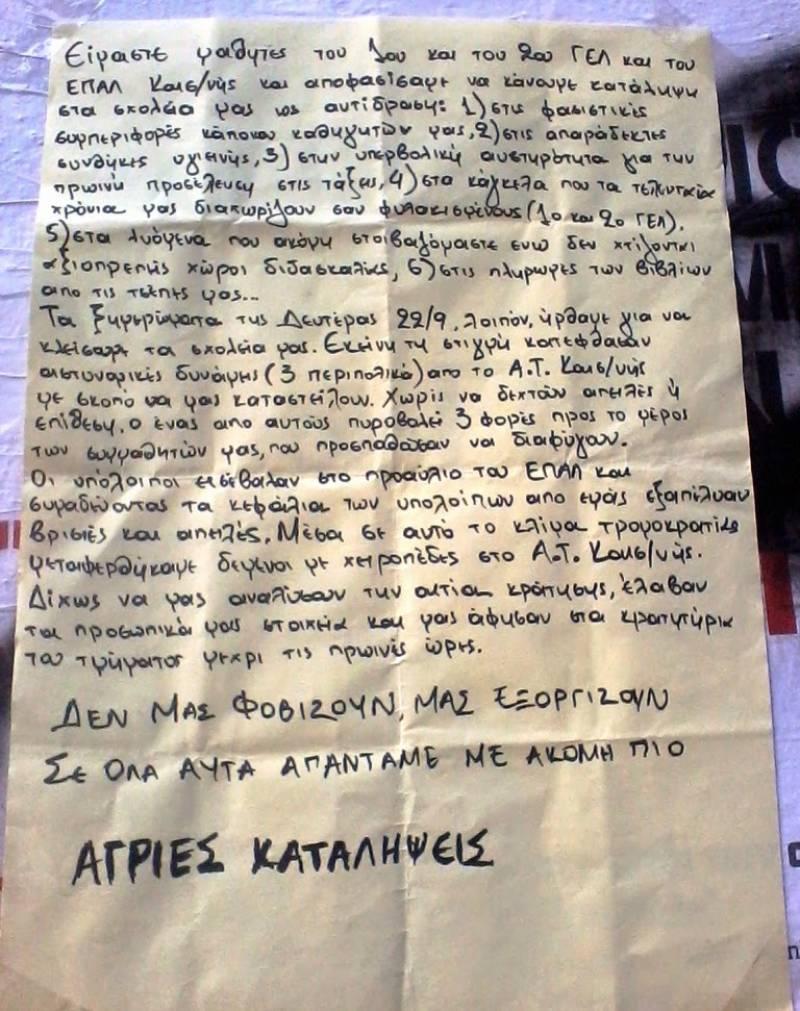 """Συγκέντρωση στην Καισαριανή: """"3 σφαίρες σε μαθητές - θα το ανεχθούμε;"""""""