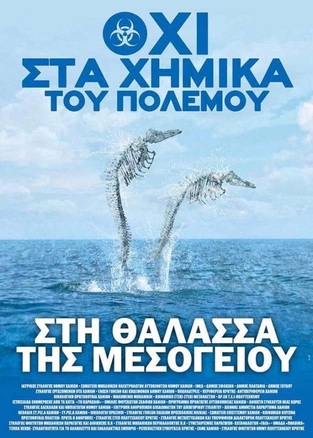 Συλλαλητήριο στην Κρήτη για τα χημικά της Συρίας την Κυριακή 9 Μαρτίου