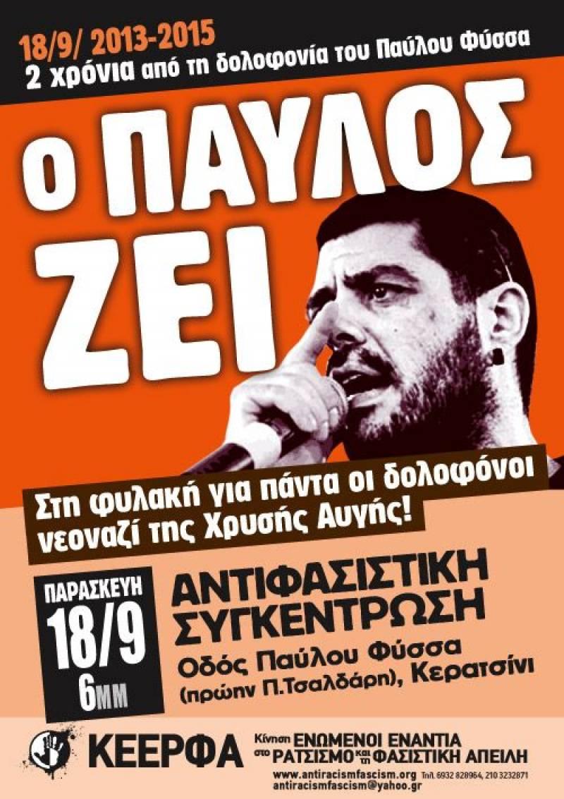 Αντιφασιστική συγκέντρωση στις18 Σεπτεμβρίου