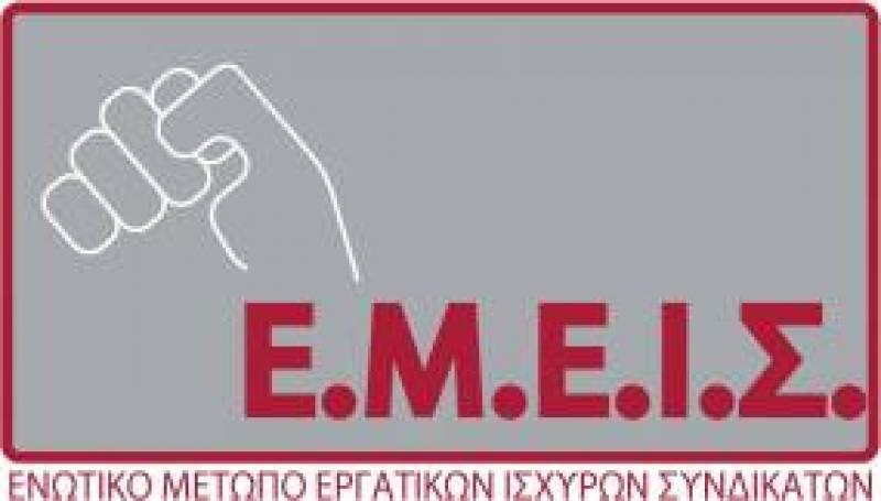 Ε.Μ.Ε.Ι.Σ - ΓΣΕΕ : Ντροπή του !