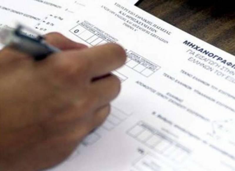Πανελλαδικές: Μέχρι την Τρίτη 18 Ιουλίου η υποβολή μηχανογραφικών δελτίων