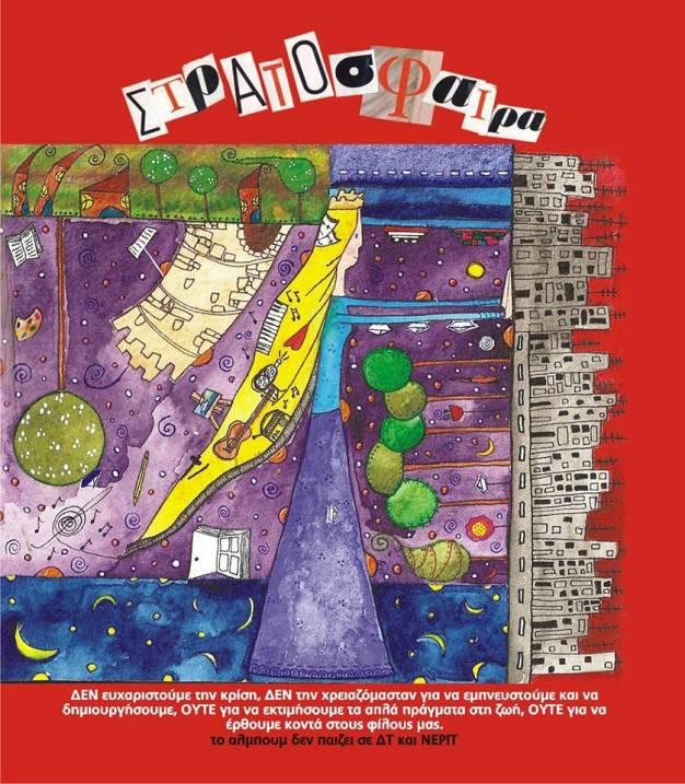 Παρουσίαση του άλμπουμ «Στρατόσφαιρα» rock dreams το Σάββατο 22/2/14 στις 6 το απόγευμα, στην ΕΤ3