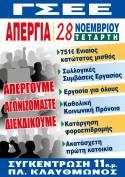 Γενική Απεργία ΓΣΕΕ την Τετάρτη 28 Νοεμβρίου (SPOT)