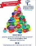 Κέντρο Κοινωνικής Φροντίδας Ατόμων με Νοητική Υστέρηση Εστία: Χριστουγεννιάτικο bazaar από τις 15 έως και τις 23 Δεκεμβρίου! Παραγγείλτε το γούρι της Εστίας για τη νέα χρονιά!