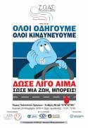 Αιμοδοσία για τους τραυματίες από τροχαία συμβάντα στο Σταθμό ΜΕΤΡΟ «ΣΥΝΤΑΓΜΑ» την Κυριακή 24 Νοεμβρίου
