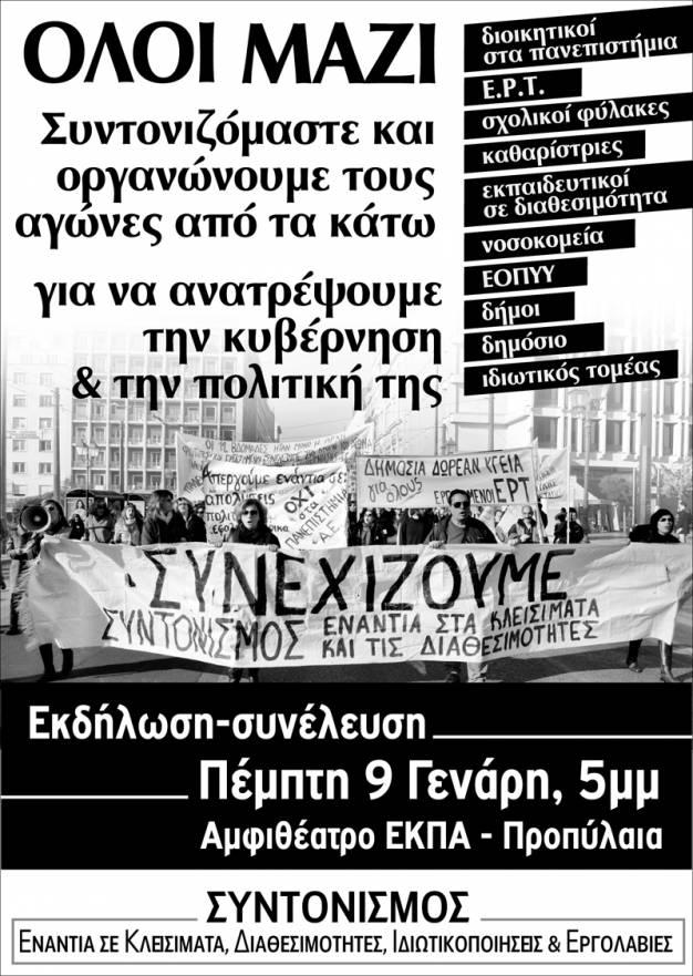 Σήμερα στις 5μμ η εκδήλωση - σύσκεψη του συντονισμού στο Πανεπιστήμιο Αθηνών
