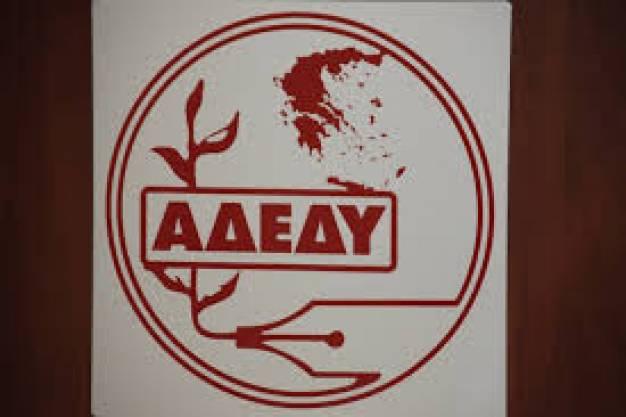 AΔΕΔΥ: Όχι πλειστηριασμούς πρώτης κατοικίας - με απεργίες, συγκεντρώσεις, καταλήψεις, θα αντισταθούμε»