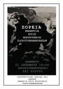 Πρωτοβουλία Αθήνας ενάντια στις εξορύξεις υδρογονανθράκων: Μεγάλη διαδήλωση στον Πύργο το Σάββατο 21 Δεκέμβρη στις 18.00 με προσυγκέντρωση στο ΤΕΙ Πύργου