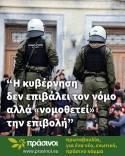 Η κυβέρνηση δεν επιβάλει τον νόμο αλλά «νομοθετεί» την επιβολή Με αφορμή τα επεισόδια στην ΑΣΟΕΕ, οι Πράσινοι υπερασπίζονται το ελεύθερο πνεύμα και την αρχή της μη βίας